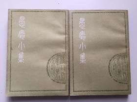 79年《愚庵小集》全二册 1版1印 品佳!