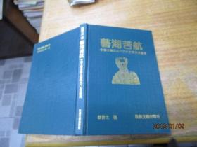 艺海苦航: 中国工艺美术大师阮文辉及其艺术.