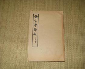 《语言学论丛》林语堂,民国22年初版 内含诸多语言学资料图,发音图等,开明书店