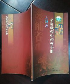 名贵藏药中药材手册