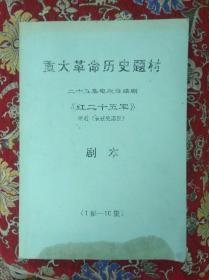二十五集电视连续剧文学剧本:《红二十五军 》原名《长征先遣队》  1-10集