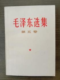 毛泽东选集第五卷【书本品好完整】