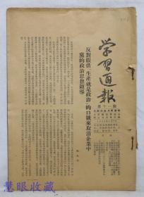 """1955年5月24日第11期《学习通报》一份(双面15页) 太原铁路管理局政治部宣传部编--反对假借""""生产就是政治""""的口号来取消企业中党的政治思想领导"""
