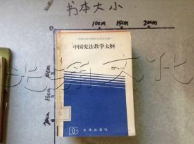 中国宪法教学大纲---[ID:535111][%#265D2%#]---[中图分类法][!D921国家法、宪法!]