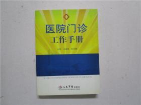 医院门诊工作手册 (小16开)