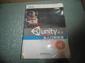 unity4.x 从入门到精通(大16开)