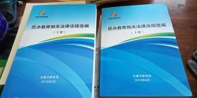 民办教育相关法律法规选编 上下 两册全