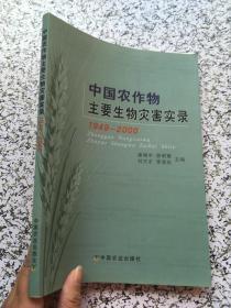 中国农作物主要生物灾害实录.1949-2000