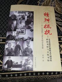精神抵抗:东北沦陷区报纸文学副刊的政治身份与文化身份--以(大同报)为样本的历史考察 【作者蒋蕾签名本
