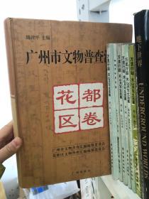 广州市文物普查汇编 花都区卷