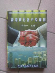 香港银行客户经理制