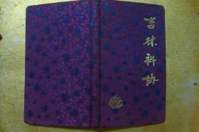 日记本  吉林科协  (吉林省科协第三次代表大会 1986年)空白未用