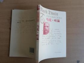 外国中短篇小说藏本·马克·吐温【实物拍图 品相自鉴】