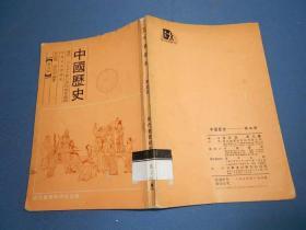 中国历史-第五册-79年初版