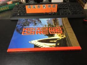 颐和园 中国古典皇家园林 中英文对照