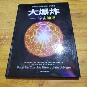 大爆炸 : 宇宙通史 : the complete history of the universe 精装本