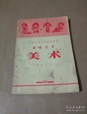 广东省中小学试用课本 革命文艺 美术