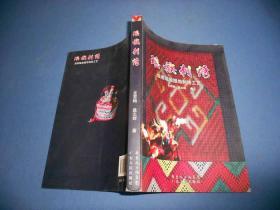 瑶族刺绣--连南瑶族服饰刺绣工艺-16开全铜版纸彩印