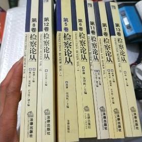 检察论丛(5.6.7.8.11.12.13)七本合售