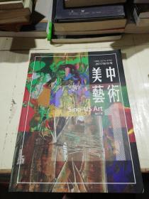 中美艺术  第01期