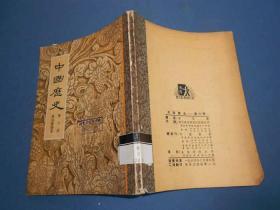 中国历史-第六册-64年增订版