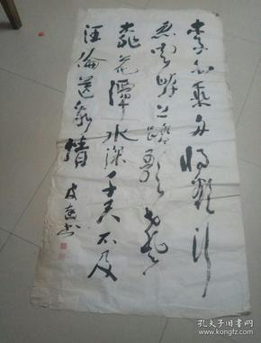 江西著名书画家皮达书法作品一张《行草》130---69cm皮达,1948年生于图片