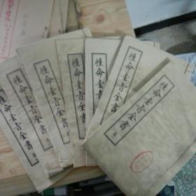 性命圭旨全书 1-7 全  中华民国纪元上海江东茂记书局重校发行