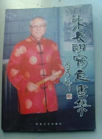 朱长明:《朱长明写意画集》签名本