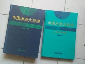 《中国水系大辞典》+《中国水系大辞典:水系分布图》2本合售