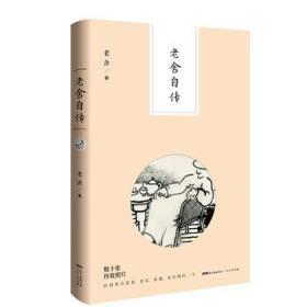 正版送书签xm~老舍自传 9787218120980 老舍