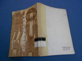中国历史问题精选 第二辑(乙组)