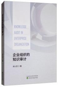 企業組織的知識審計