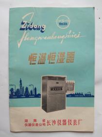ZWS-1型自动恒温恒湿器使用说明书