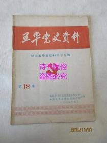 五华党史资料——纪念五华解放40周年专辑