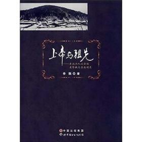 上帝与祖先 东北汉人社会的基督教与亲属制度