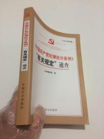 """《中国共产党纪律处分条例》""""有关规定""""速查"""