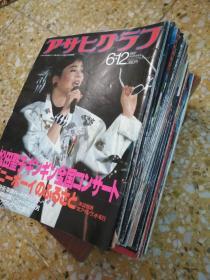 日文原版朝日画报(1987年,25本合售)