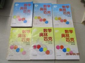 数学奥林匹克:初中版新版《基础、知识、提高篇》+数学奥林匹克:高中版新版《基础篇、知识篇、竞赛篇》   全六册  实物图  品自定   28-6号