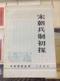 宋朝兵制初探--中华历史丛书(83年初版  印量7500册)