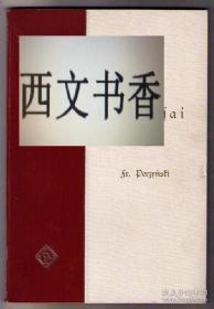 稀缺版, 《 北斋木刻版画 》彩色与黑白版画插图,约1900年出版,精装