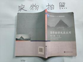 高等数学及其应用(第二版)(下册)