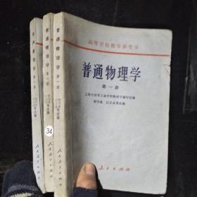 高等学校教学参考书 普通物理学 第一册