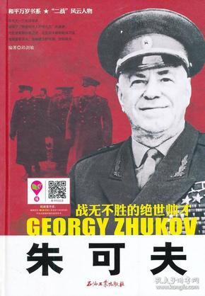 """和平万岁书系·""""二战""""风云人物·战无不胜的绝世帅才:朱可夫"""
