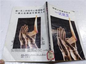 神奇火柴棒测验术 一试就灵 君葳 编译 三环出版社 1992年4月 32开平装