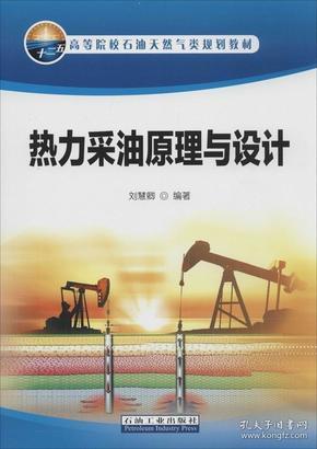 热力采油原理与设计/高等院校石油天然气类规划教材