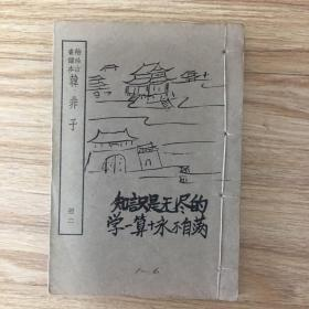 Ancient Chinese rare book printed on white paper by Zhonghua Bookstore of the Republic of China: Han Feizi (Vol. 2, Vol. 4-7)