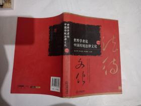 世界学者论中国传统法律文化