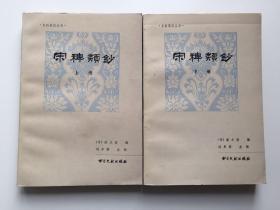 85年《宋椑类钞》全二册 近全品!