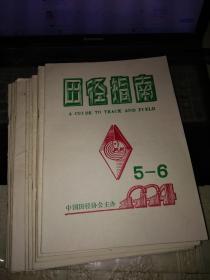 青少年田径训练1994年1--4,1995年1---6,田径指南1.2.4.5-6,共13本合售