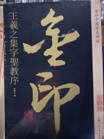王羲之集字圣教序  金印中国著名碑帖